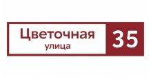 Продажа металлических заборов и ограждений Grand Line в Бобруйске Адресные таблички