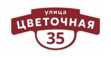 Адресные таблички на дом в Бобруйске Адресные таблички Фигурные