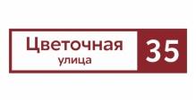 Адресные таблички на дом в Бобруйске Адресные таблички Прямоугольные