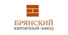 Кирпич облицовочный в Бобруйске Брянский кирпичный завод